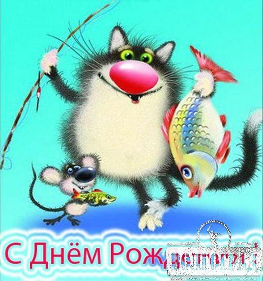 подруге с днем рыбака