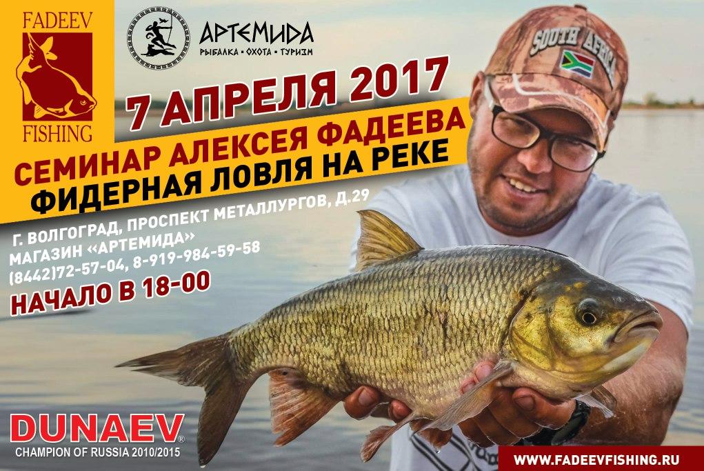 семинар по рыбной ловле