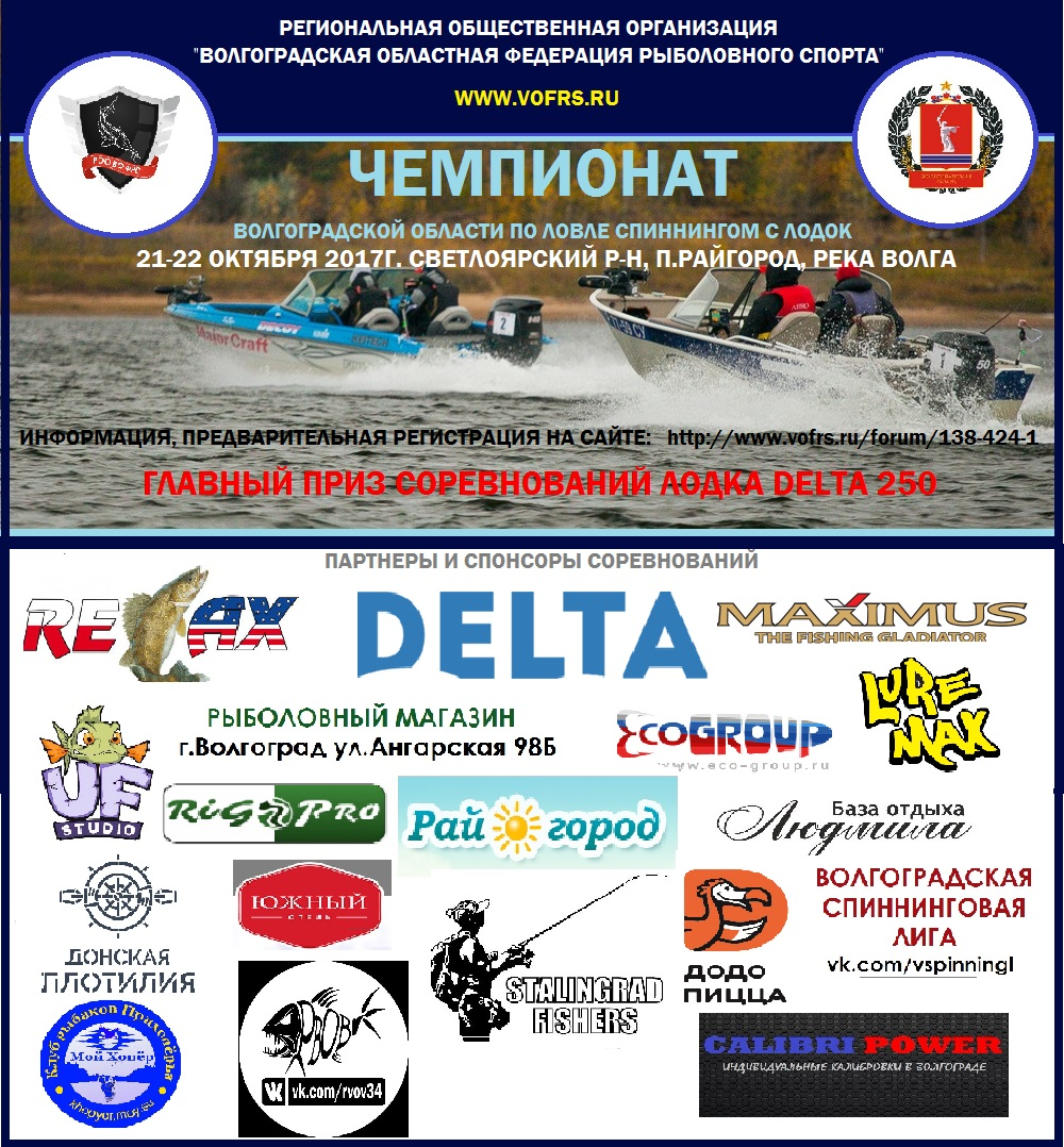 чемпионат по рыбалке 2017 волгоград